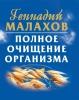 """Книга """"Полное очищение организма"""" Геннадий Малахов"""