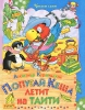 """Книга """"Попугай Кеша летит на  Таити"""", Александр Курляндский"""