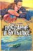 """Книга """"Послание в бутылке"""", Николас Спаркс"""