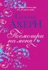 "Книга ""Посмотри на меня"", Сесилия Ахерн"