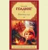 """Книга """"Повелитель мух"""", Уильям Голдинг"""