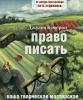 """Книга """"Право писать"""", Джулия Кэмерон"""