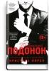 """Книга """"Прекрасный подонок"""", Кристина Лорен"""