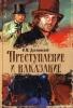 """Книга """"Преступление и наказание"""", Федор Достоевский"""