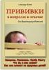 """Книга """"Прививки в вопросах и ответах для думающих родителей"""", Александр Коток"""