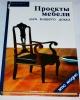 """Книга """"Проекты мебели для вашего дома"""", Виктор Барановский"""