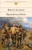 """Книга """"Прокляты и убиты"""", Виктор Астафьев"""