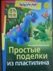 """Книга """"Простые подделки из пластелина"""", Екатерина Румянцева"""