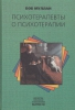 """Книга """"Психотерапевты о психотерапии"""", Боб Муллан"""