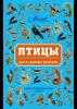 """Книга """"Птицы дач и садовых участков. Иллюстрированный атлас"""", Владимир Бабенко"""
