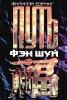 """Книга """"Путь Фэн Шуй"""", Филиппа Вэринг"""