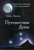 "Книга ""Путешествия души"", Майкл Ньютон"