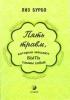 """Книга """"Пять травм, которые мешают быть самим собой"""", Лиз Бурбо"""