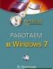 """Книга """"Работаем в Windows 7"""", Леонтьев Виталий"""