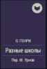 """Книга """"Разные школы"""", О. Генри"""