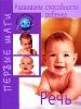 "Книга ""Развиваем способности ребенка. Речь"", Антонина Цицулина"