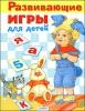 """Книга """"Развивающие игры для детей"""" изд. Стрекоза"""