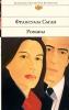 """Книга """"Романы"""", Франсуаза Саган"""