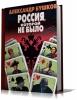 """Книга """"Россия, которой не было: загадки, версии, гипотезы"""", Александр Бушков"""