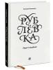 "Книга ""Рублёвка. Player's handbook"", Валерий Панюшкин"