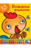 """Книга с наклейками """"Развиваем внимание"""" (3-4 года), серия """"Дошкольная мозаика"""", Земцова Ольга"""