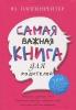 """Книга """"Самая важная книга для родителей"""", Юлия Гиппенрейтер"""