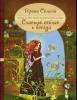 """Книга """"Счастье сейчас и всегда. Сказки Эльфики"""", Ирина Семина"""