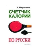 "Книга ""Счётчик калорий по-русски"", Мартинчик Арсений"