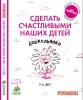 """Книга """"Сделать счастливыми наших детей"""" Psychologies"""