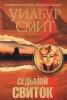 """Книга """"Седьмой свиток"""", Уилбур Смит"""