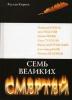 """Книга """"Семь великих смертей"""", Руслан Киреев"""