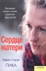 "Книга ""Сердце матери"", Мари-Лора Пика"