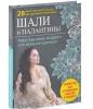 """Книга """"Шали и палантины: изысканные модели для вязания крючком"""", Светлана Слижен"""