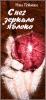 "Книга ""Снег, зеркало, яблоко"", Нил Гейман"