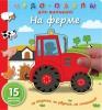 """Книга со сборными фигурками """"На ферме"""", серия: """"Чудо-пазлы для малышей"""", изд. Эксмо"""
