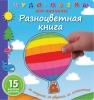 """Книга со сборными фигурками """"Разноцветная книга"""", серия: """"Чудо-пазлы для малышей"""", изд. Эксмо"""