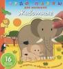 """Книга со сборными фигурками """"Животные"""", серия """"Чудо-пазлы для малышей"""", изд. Эксмо"""