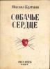 """Книга """"Собачье сердце"""", Булгаков Михаил"""
