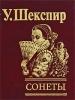 """Книга """"Сонеты"""" Уильям Шекспир"""