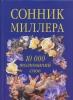 """Книга """"Сонник Миллера 10 000 толкований снов"""""""