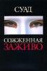 """Книга """"Сожженная заживо"""", Суад"""
