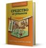 """Книга """"Средство от усталости"""", Андрей Курпатов"""