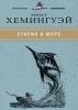"Книга ""Старик и море"", Хемингуэй Эрнест"