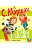 "Книга ""Стихи и сказки"", Самуил Маршак"