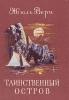 """Книга """"Таинственный остров"""", Жюль Верн"""