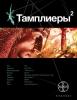 "Книга ""Тамплиеры. Книга 2. След варана"", Варвара Болондаева"