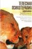 """Книга """"Телесная психотерапия. Бодинамика"""", изд. «АСТ Москва»"""