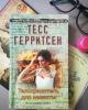 """Книга """"Телохранитель для невесты"""", Тесс Герритсен"""
