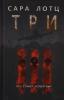 """Книга """"Три"""", Сара Лотц"""