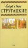 "Книга ""Трудно быть богом"", Аркадий Стругацкий, Борис Стругацкий"